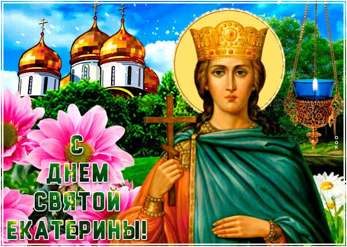 Красивая открытка День Святой Екатерины - скачать бесплатно на otkrytkivsem.ru