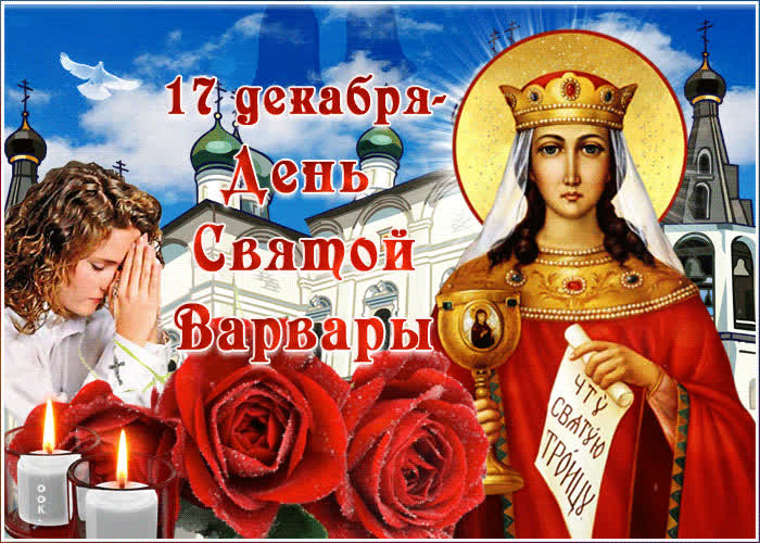 Красивая открытка День святой Варвары - скачать бесплатно на otkrytkivsem.ru