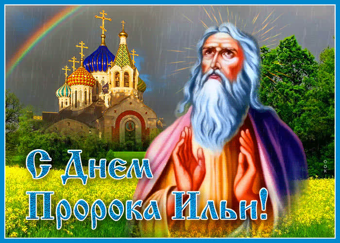 Красивая открытка Ильин день - скачать бесплатно на otkrytkivsem.ru