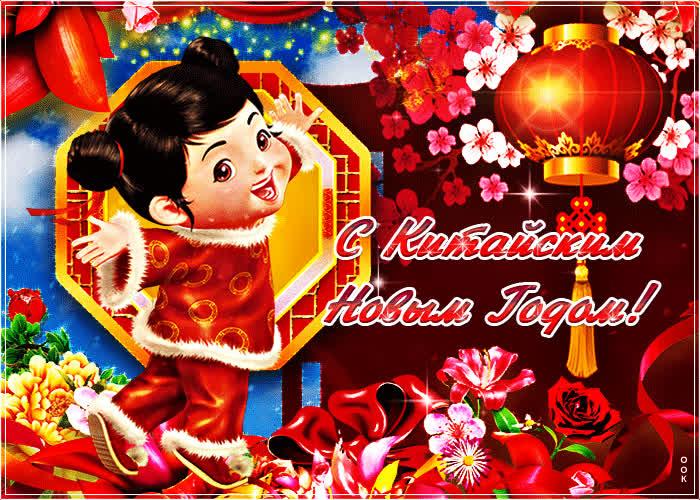 Красивая открытка Китайский Новый год - скачать бесплатно на otkrytkivsem.ru