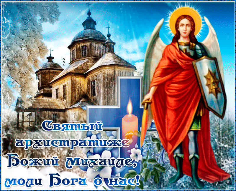 Красивая открытка на Михайлов день - скачать бесплатно на otkrytkivsem.ru