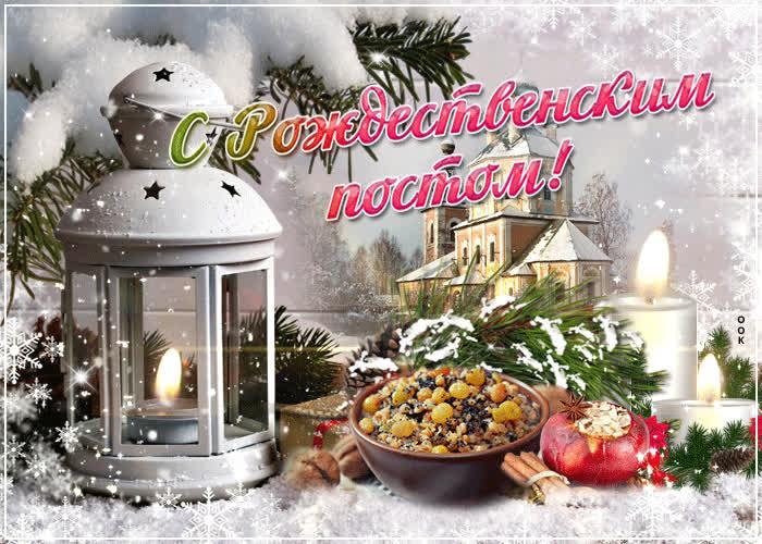 Красивая открытка на Рождественский пост - скачать бесплатно на otkrytkivsem.ru