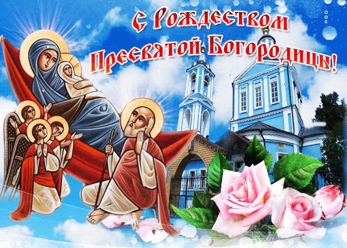 Красивая открытка на Рождество Пресвятой Богородицы - скачать бесплатно на otkrytkivsem.ru