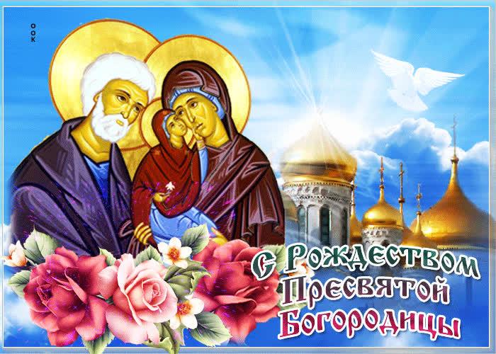 Красивая открытка Рождество Пресвятой Богородицы - скачать бесплатно на otkrytkivsem.ru
