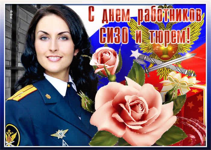 Красивая открытка с днем работников СИЗО и тюрем - скачать бесплатно на otkrytkivsem.ru