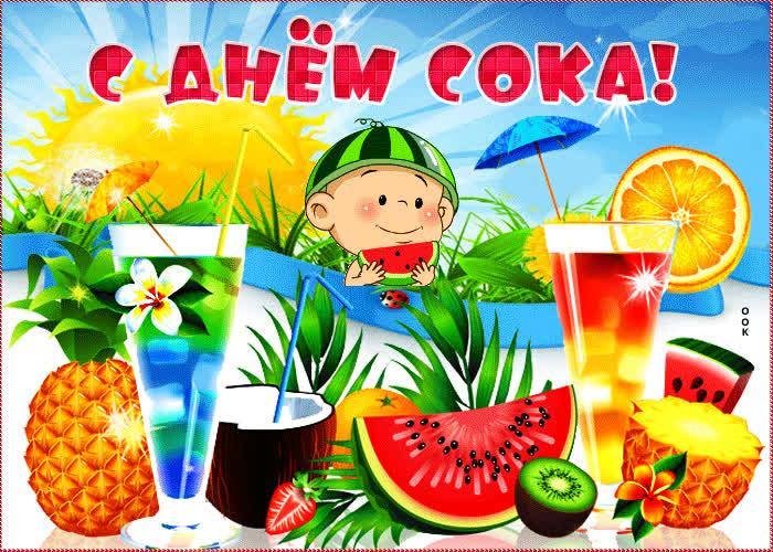 Красивая открытка с днем сока - скачать бесплатно на otkrytkivsem.ru