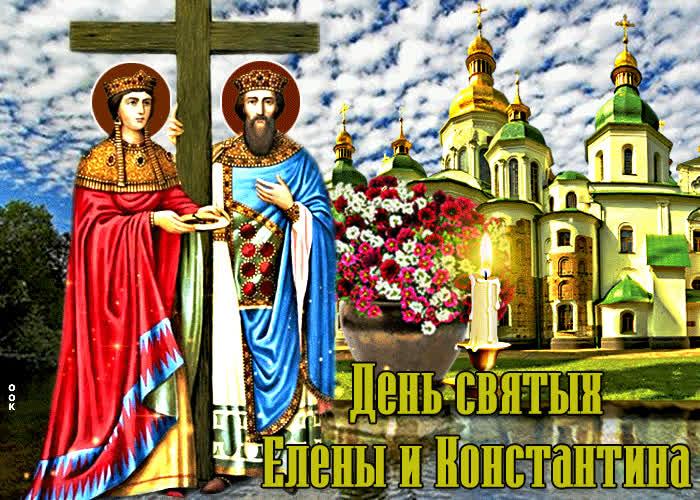 Красивая открытка с днем святых Елены и Константина - скачать бесплатно на otkrytkivsem.ru