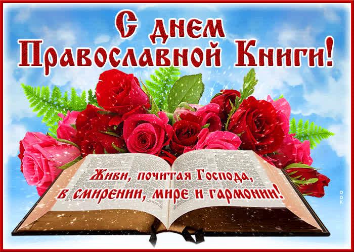 Красивая открытка с днём православной книги - скачать бесплатно на otkrytkivsem.ru