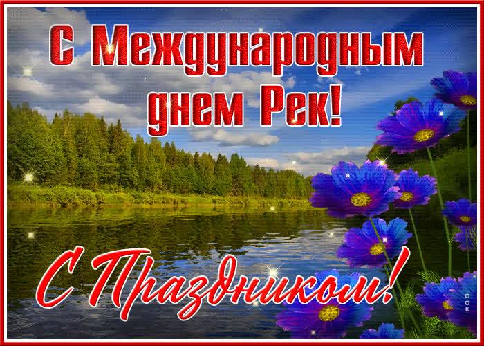 Красивая открытка с международным днем рек - скачать бесплатно на otkrytkivsem.ru