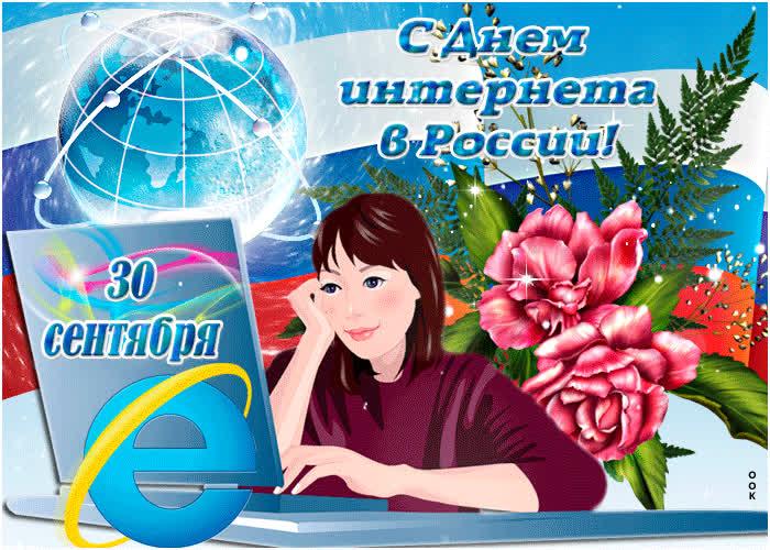 Красивое поздравление с днем интернета в России - скачать бесплатно на otkrytkivsem.ru