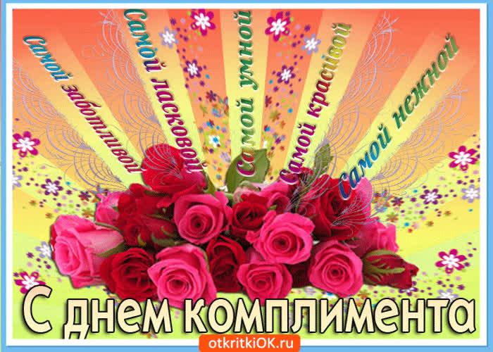 Красивое поздравление в день комплимента - скачать бесплатно на otkrytkivsem.ru