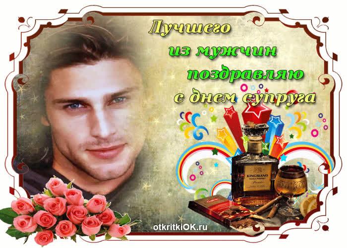 Лучшего из мужчин поздравляю - скачать бесплатно на otkrytkivsem.ru