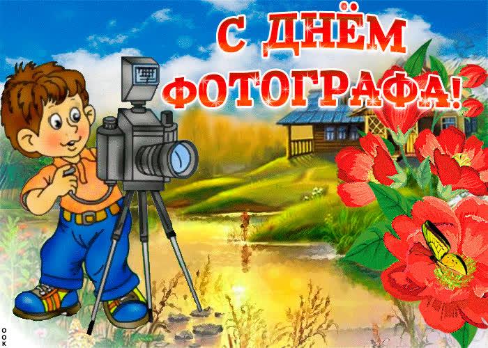 Лучшему фотографу поздравление - скачать бесплатно на otkrytkivsem.ru