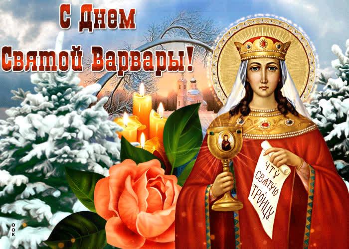 Мерцающая картинка День святой Варвары - скачать бесплатно на otkrytkivsem.ru