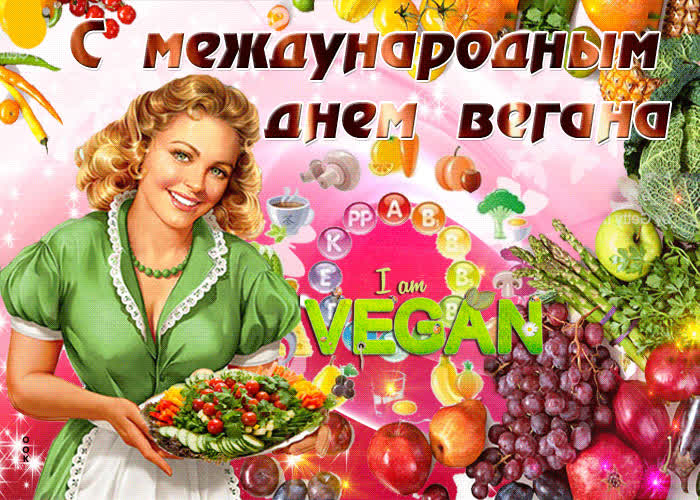 Мерцающая картинка Международный день вегана - скачать бесплатно на otkrytkivsem.ru