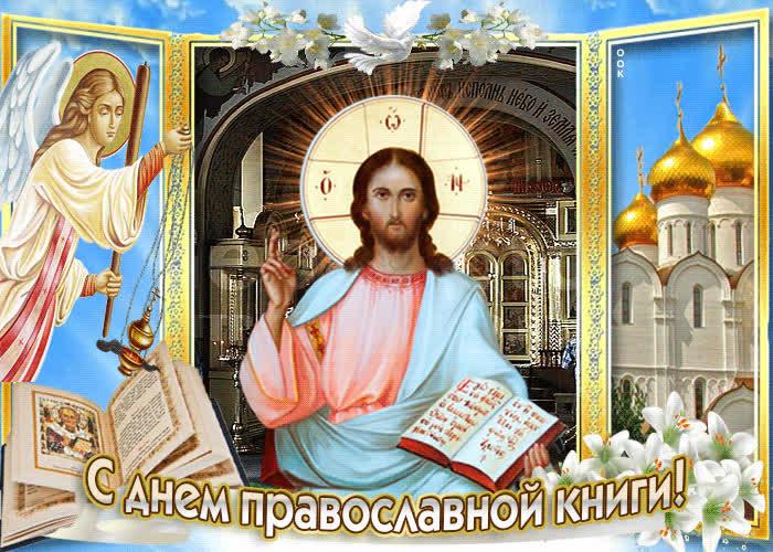 Мерцающая открытка День православной книги - скачать бесплатно на otkrytkivsem.ru