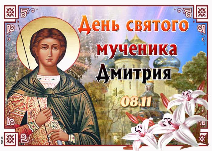 Мерцающая открытка День святого Дмитрия - скачать бесплатно на otkrytkivsem.ru