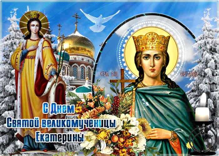 Мерцающая открытка День Святой Екатерины - скачать бесплатно на otkrytkivsem.ru