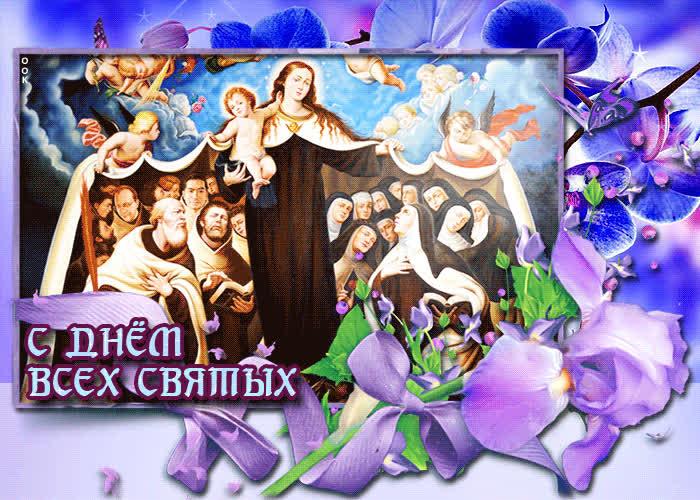 Мерцающая открытка День всех Святых - скачать бесплатно на otkrytkivsem.ru