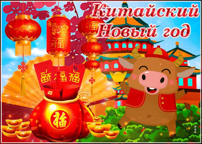 Мерцающая открытка Китайский Новый год - скачать бесплатно на otkrytkivsem.ru