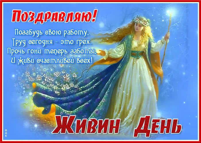 Мерцающая открытка Живин день - скачать бесплатно на otkrytkivsem.ru