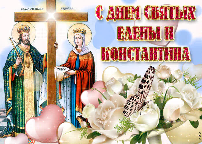 Мои тебе поздравления с днем Елены и Константина - скачать бесплатно на otkrytkivsem.ru