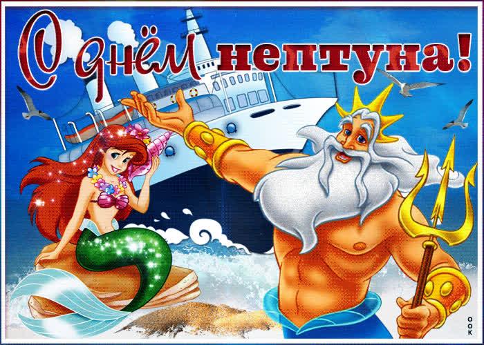 Море позитива в этот день - скачать бесплатно на otkrytkivsem.ru