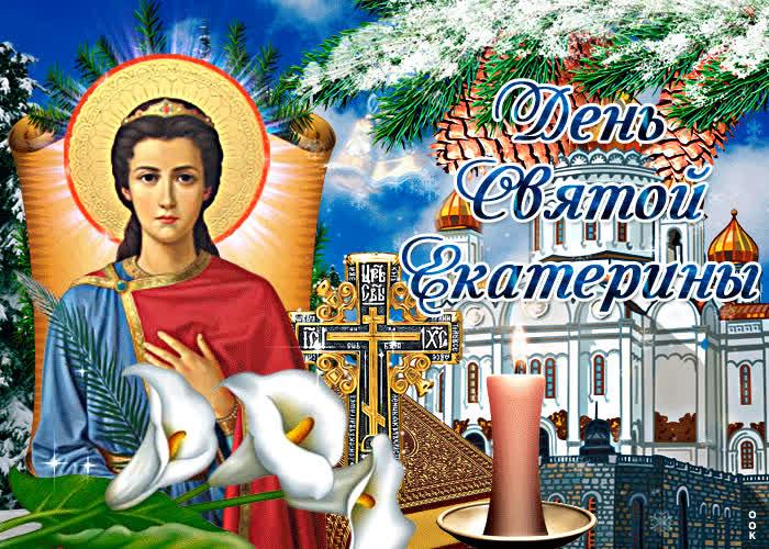 Музыкальная открытка День Святой Екатерины - скачать бесплатно на otkrytkivsem.ru