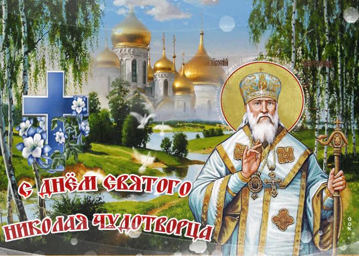 Николин день поздравление - скачать бесплатно на otkrytkivsem.ru