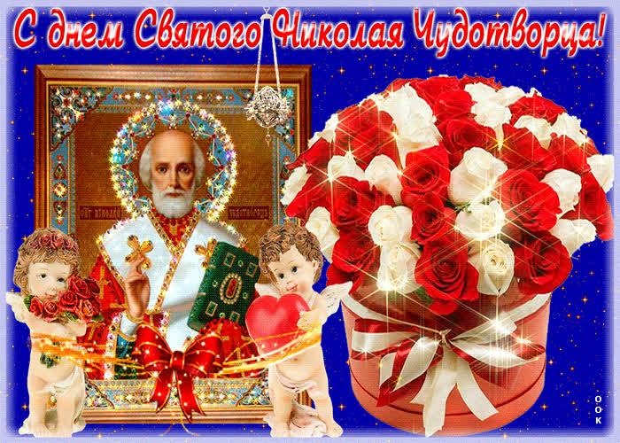 Николин день с теплом идет и в церкви колокол поет - скачать бесплатно на otkrytkivsem.ru
