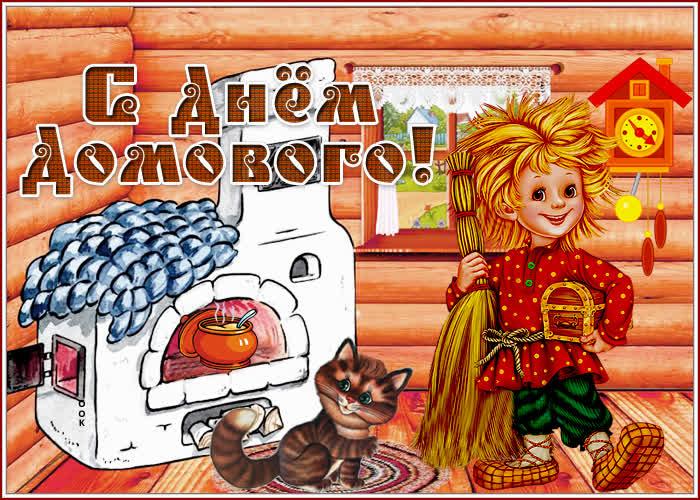 Новая картинка с днем домового - скачать бесплатно на otkrytkivsem.ru