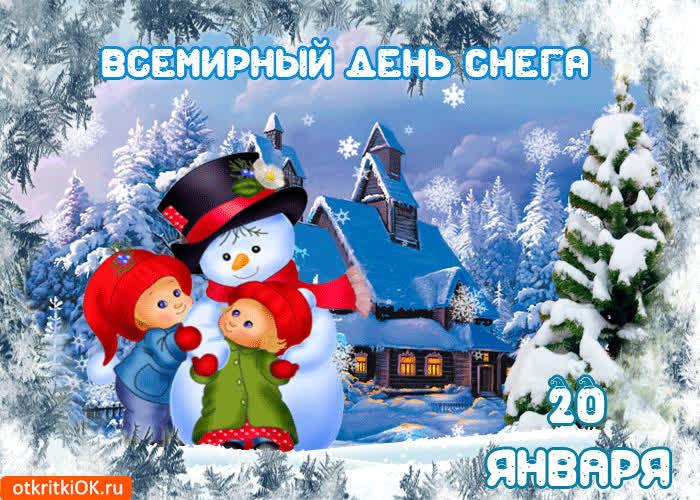 От души поздравляю с днём снега - скачать бесплатно на otkrytkivsem.ru