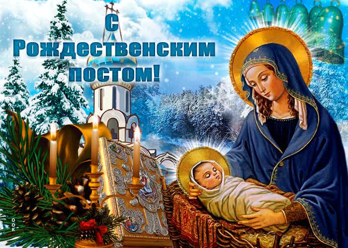 Открытка гиф Рождественский пост - скачать бесплатно на otkrytkivsem.ru