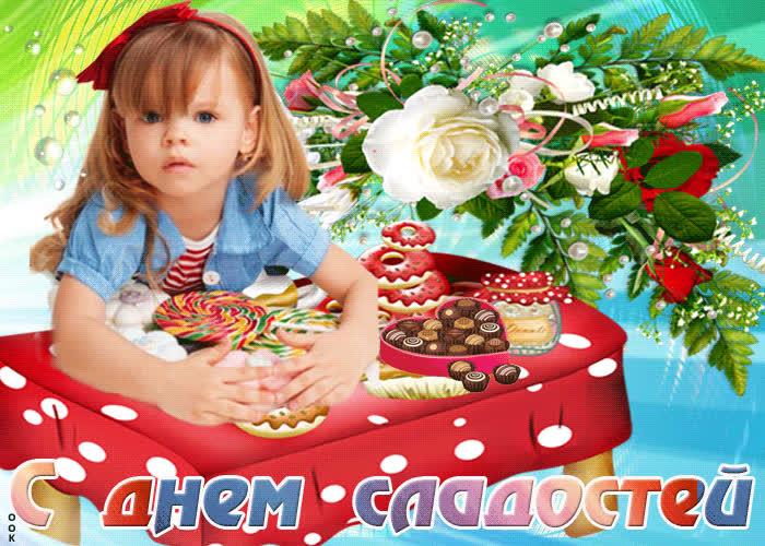 Открытка гиф с днем сладостей - скачать бесплатно на otkrytkivsem.ru