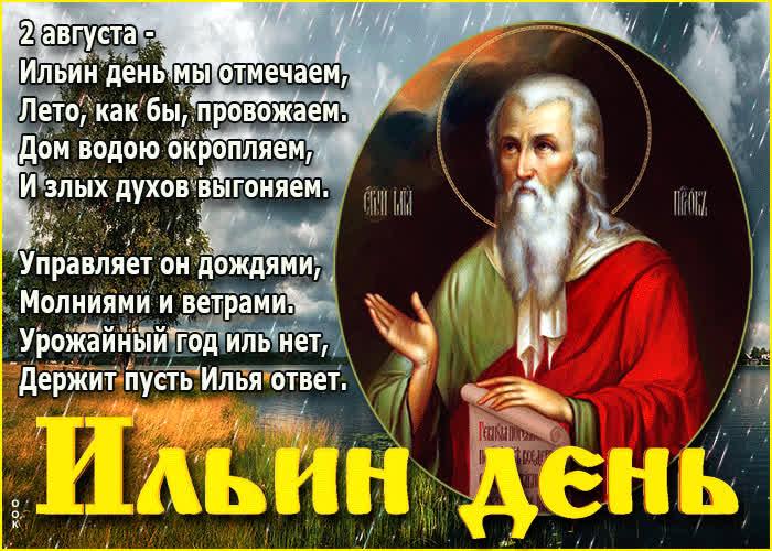Открытка Ильин день со стихами - скачать бесплатно на otkrytkivsem.ru