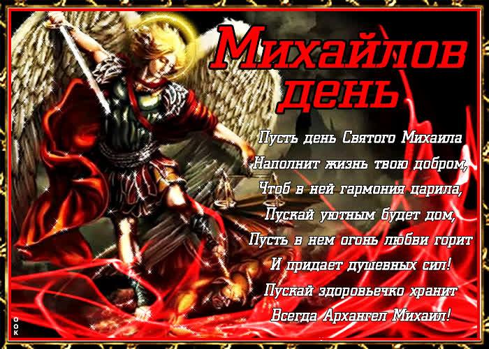 Открытка Михайлов день со стихами - скачать бесплатно на otkrytkivsem.ru