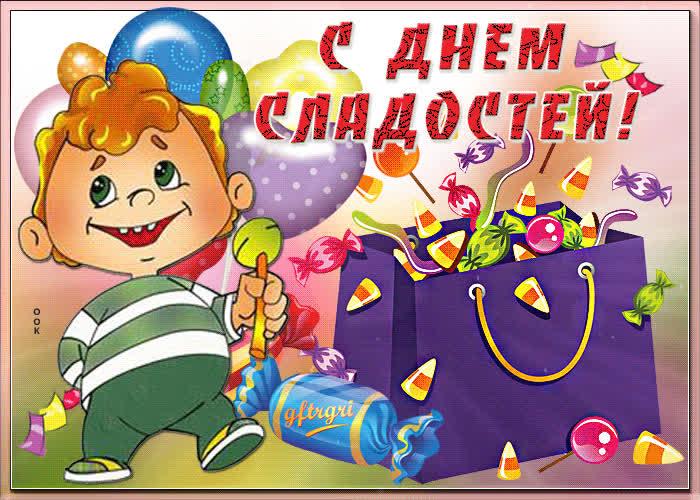 Открытка с днем сладостей поздравляем - скачать бесплатно на otkrytkivsem.ru