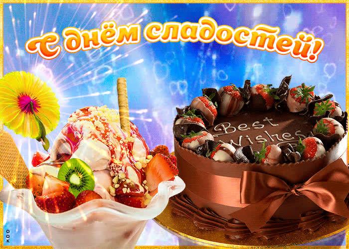 Открытка с днем сладостей с анимацией - скачать бесплатно на otkrytkivsem.ru
