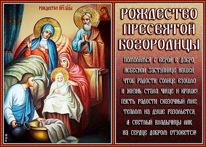 Открытка с Рождеством Пресвятой Богородицы с иконой - скачать бесплатно на otkrytkivsem.ru