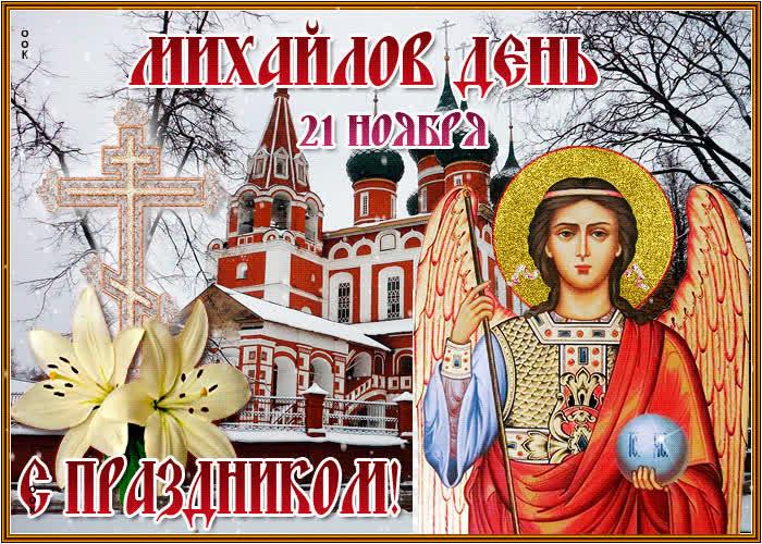 Открытка сегодня праздник Михайлов день - скачать бесплатно на otkrytkivsem.ru