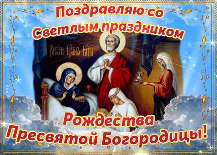 Открытка со светлым праздником Рождества Пресвятой Богородицы - скачать бесплатно на otkrytkivsem.ru