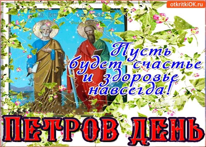 Петров день - Пусть будет счастье и здоровье навсегда - скачать бесплатно на otkrytkivsem.ru
