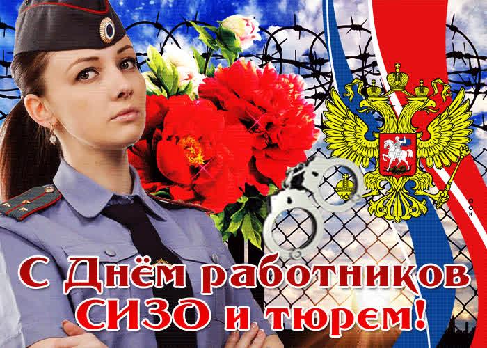 Поздравительная картинка День работников СИЗО и тюрем - скачать бесплатно на otkrytkivsem.ru