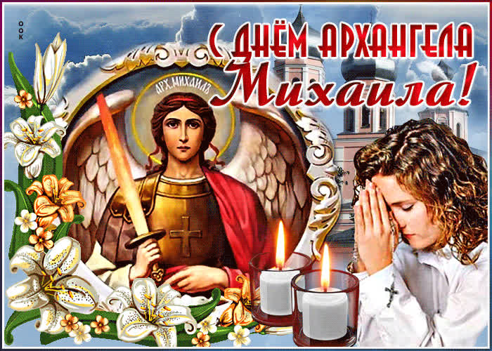 Поздравительная картинка на Михайлов день - скачать бесплатно на otkrytkivsem.ru