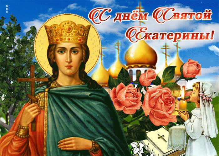 Поздравительная открытка День Святой Екатерины - скачать бесплатно на otkrytkivsem.ru