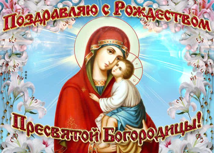 Поздравительная открытка на Рождество Пресвятой Богородицы - скачать бесплатно на otkrytkivsem.ru