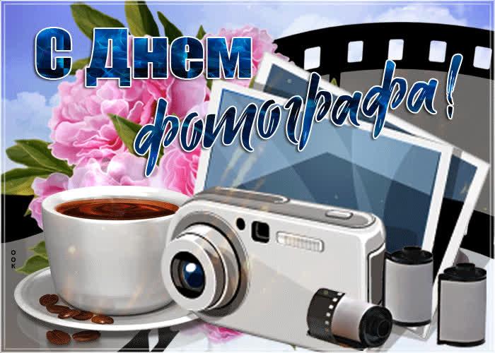 Поздравление фотографу - скачать бесплатно на otkrytkivsem.ru