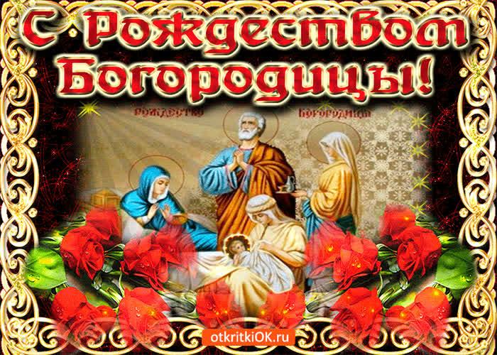 Поздравление к празднику Рождество Пресвятой Богородицы - скачать бесплатно на otkrytkivsem.ru