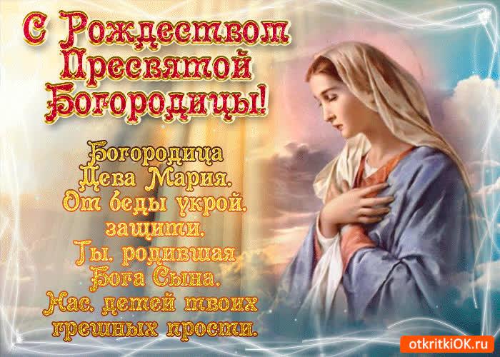 Поздравление на Рождество Богородицы в стихах - скачать бесплатно на otkrytkivsem.ru