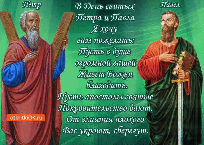 Поздравление Петров день в стихах - скачать бесплатно на otkrytkivsem.ru